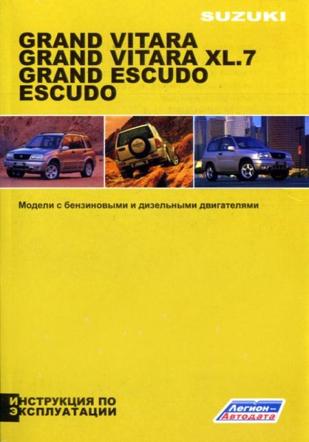 руководство по эксплуатации сузуки витара 1995