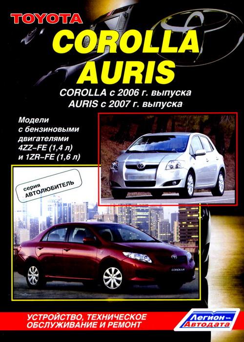 Руководство по ремонту Toyota Auris