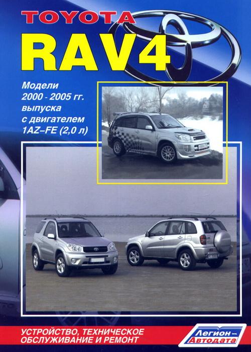 Руководство по ремонту Toyota RAV4