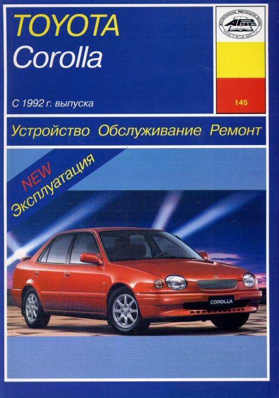 Руководство по ремонту Toyota Corolla с 1992