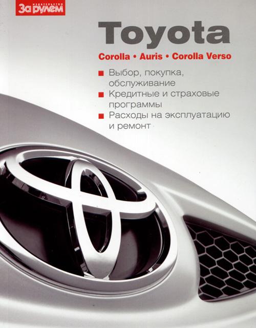 Руководство по эксплуатации Toyota Auris