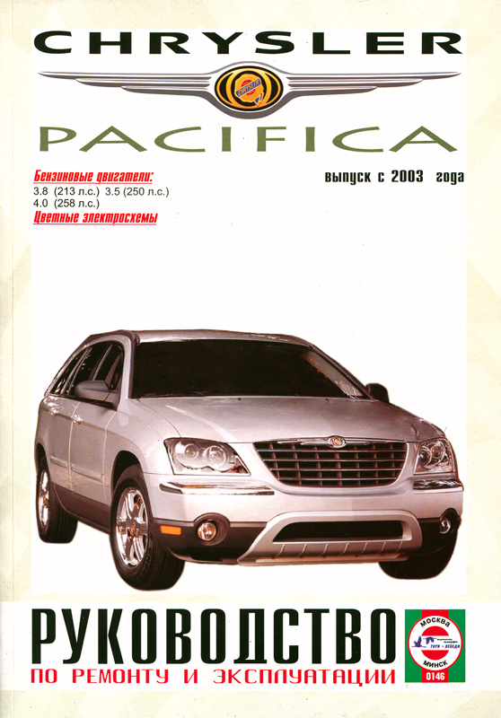 Руководство по ремонту Chrysler Pacifica