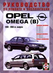 ремонт обслуживание opel omega a