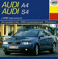 Седан Audi A4 четвертого   allcarzru