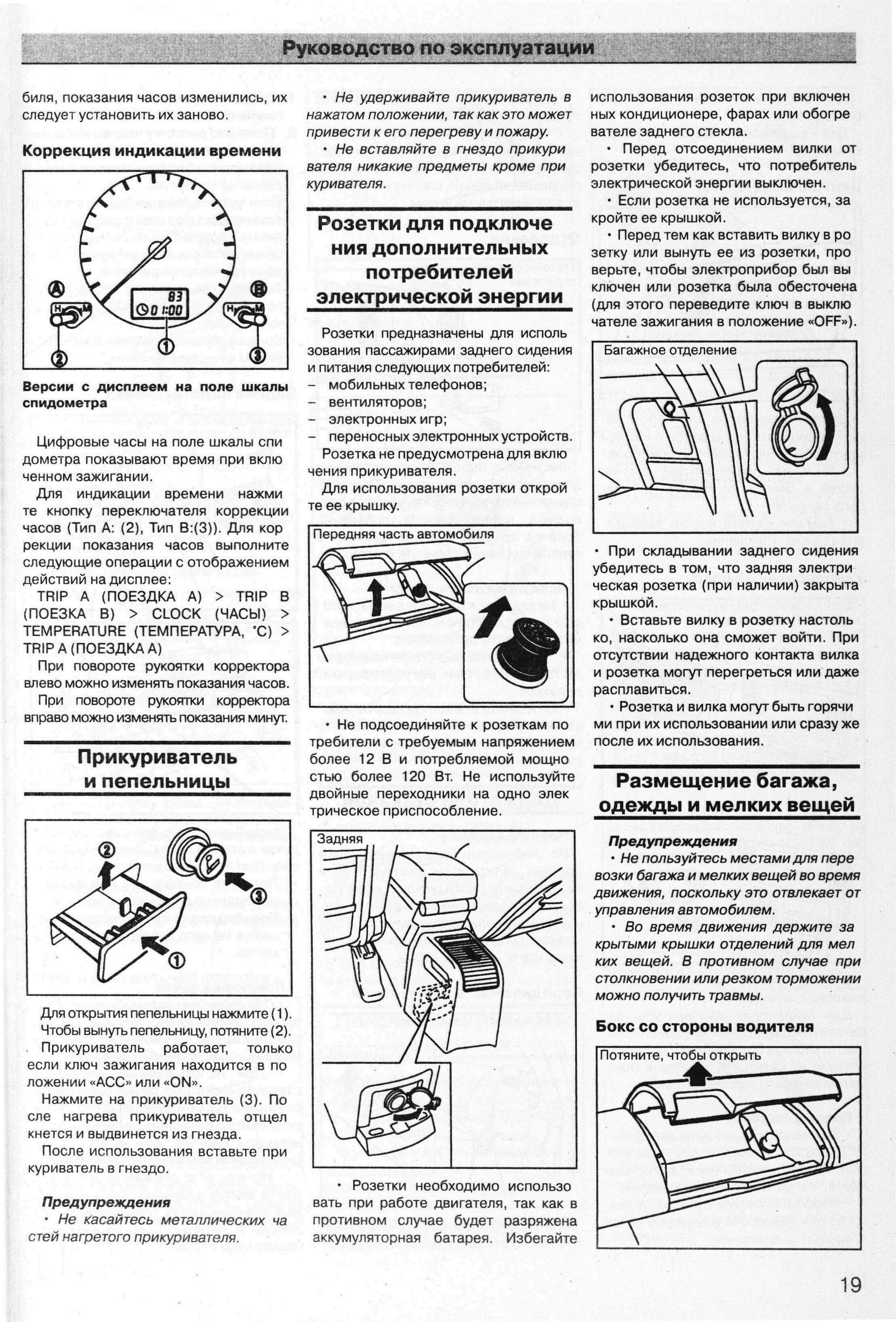 электросхема ниссан х-трейл т30 2.2 дизель