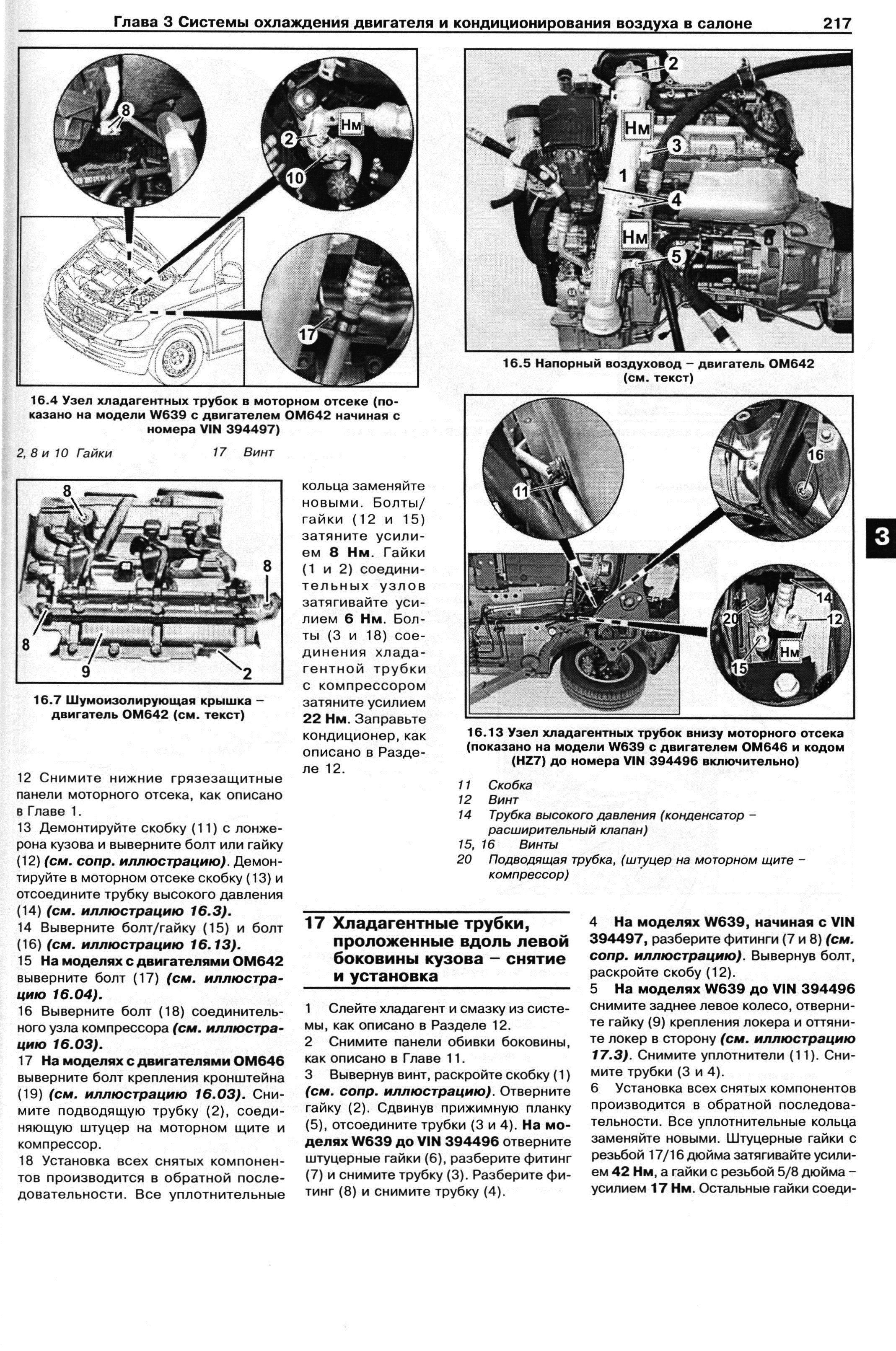 Программа для диагностики мерседес вито 2003
