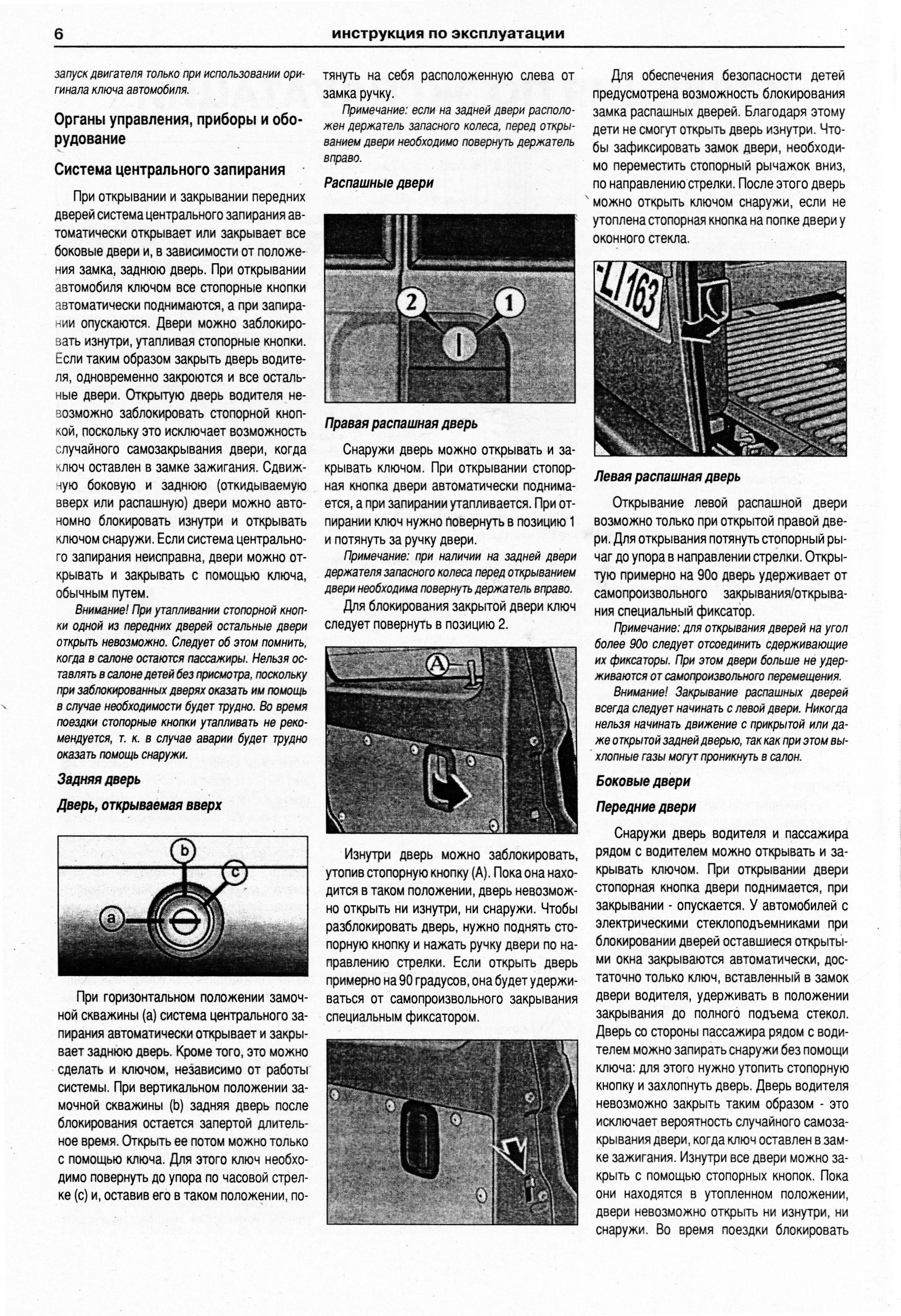 инструкция по эксплуатации фольксваген т4 дизель 1.9