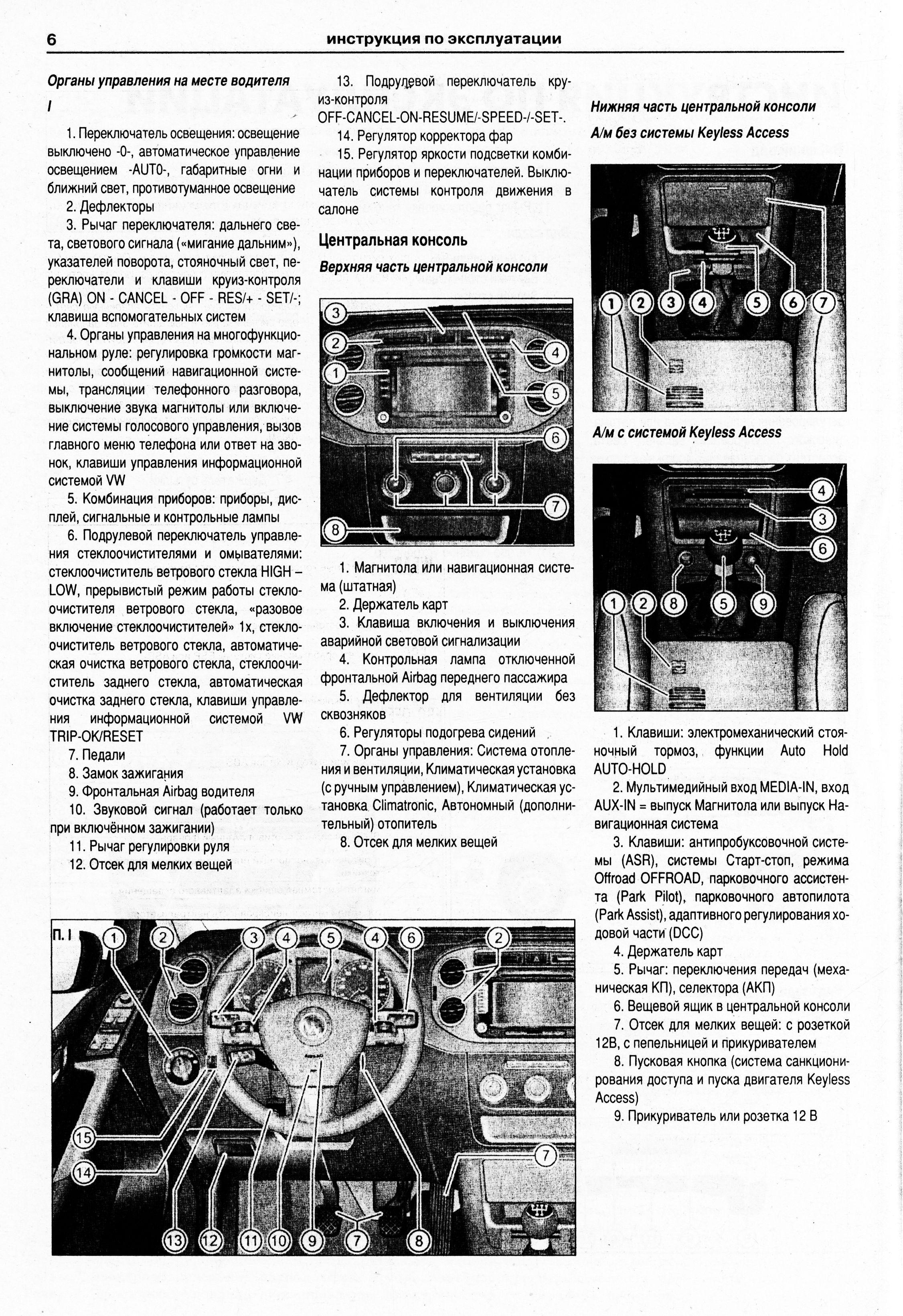 инструкция по эксплуатации фольксваген тигуан 2011 скачать бесплатно
