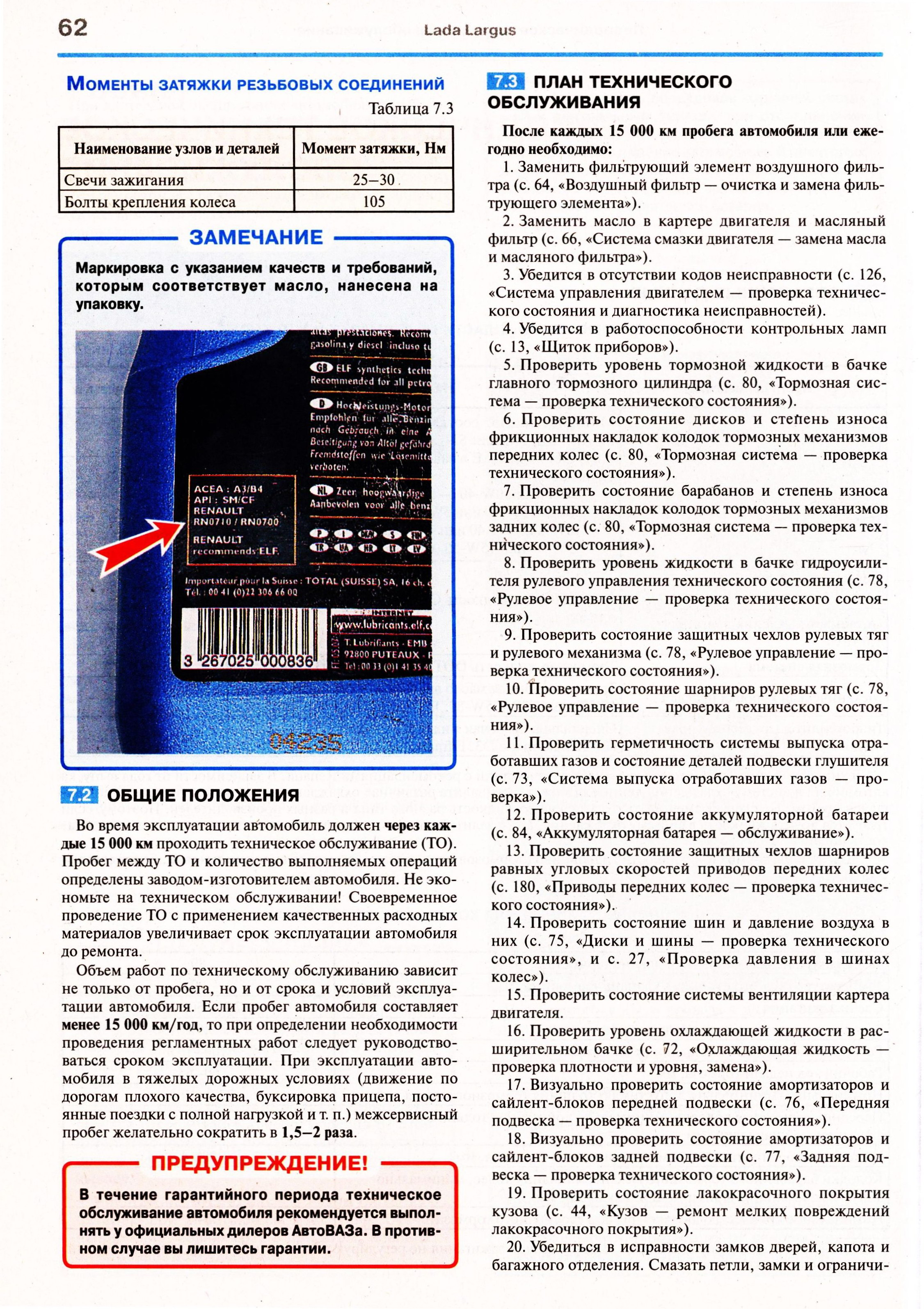 лада ларгус книга по ремонту и эксплуатации