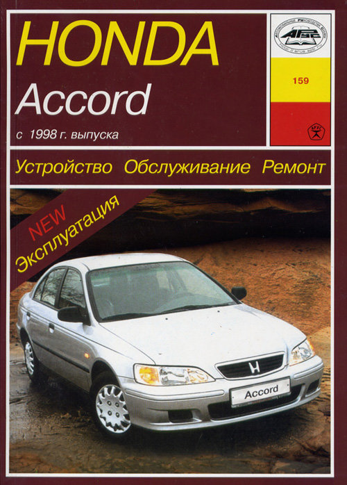 HONDA ACCORD с 1998 бензин Пособие по ремонту и эксплуатации
