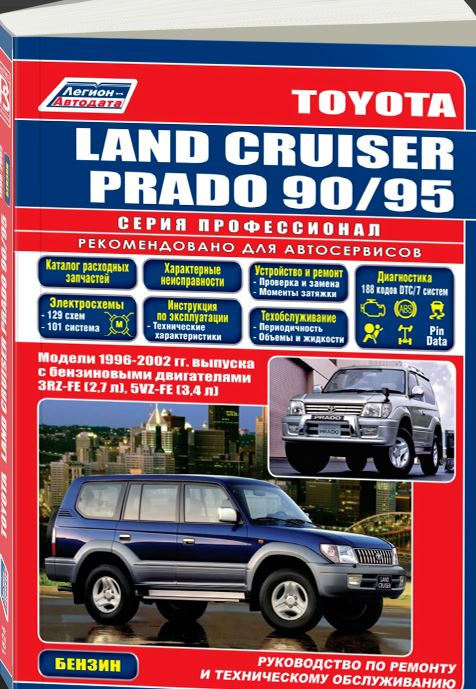 Книга TOYOTA LAND CRUISER 90 PRADO (Тойота Ландкрузер 90) 1996-2002 бензин Мануал по ремонту и эксплуатации