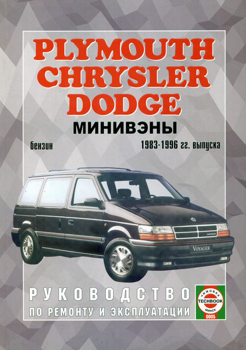 Книга CHRYSLER TOWN / COUNTRY, PLYMOUTH VOYAGER, DODGE СARAVAN 1983-1996 бензин Книга по ремонту
