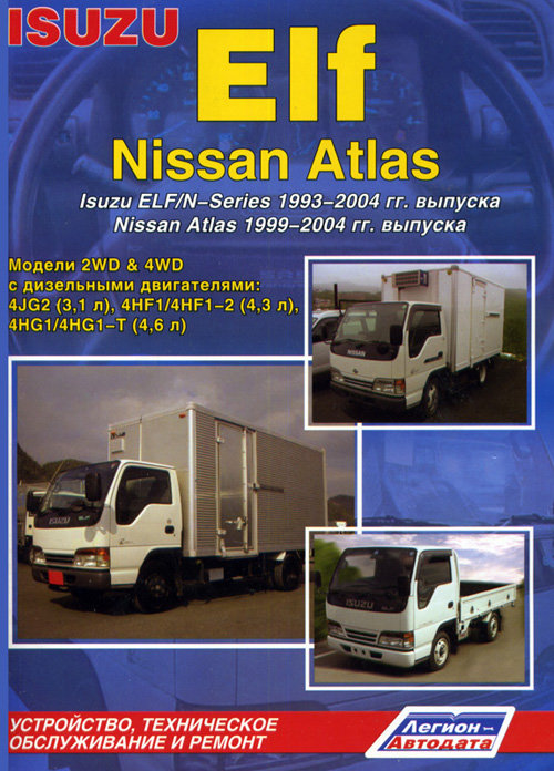 ISUZU ELF / N-series 1993-2004, NISSAN ATLAS 1999-2004 дизель Пособие по ремонту и эксплуатации