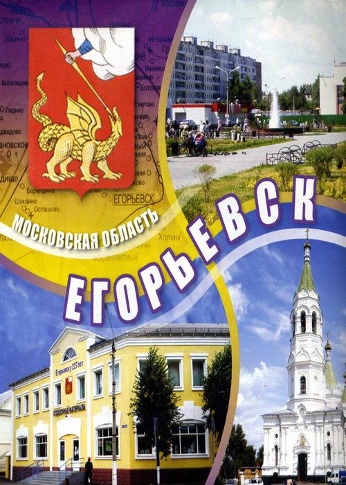 Прикольные, картинки егорьевск московской области с надписью