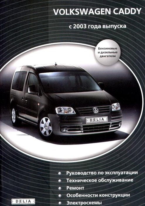 VOLKSWAGEN CADDY с 2003 бензин / дизель Пособие по ремонту и эксплуатации