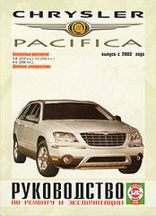 Руководство CHRYSLER PACIFICA (Крайслер Пацифика) с 2003 бензин Книга по ремонту и эксплуатации