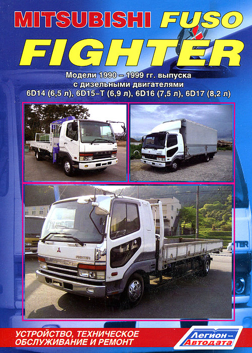 MITSUBISHI FUSO FIGHTER 1990-1999 дизель Пособие по ремонту и эксплуатации