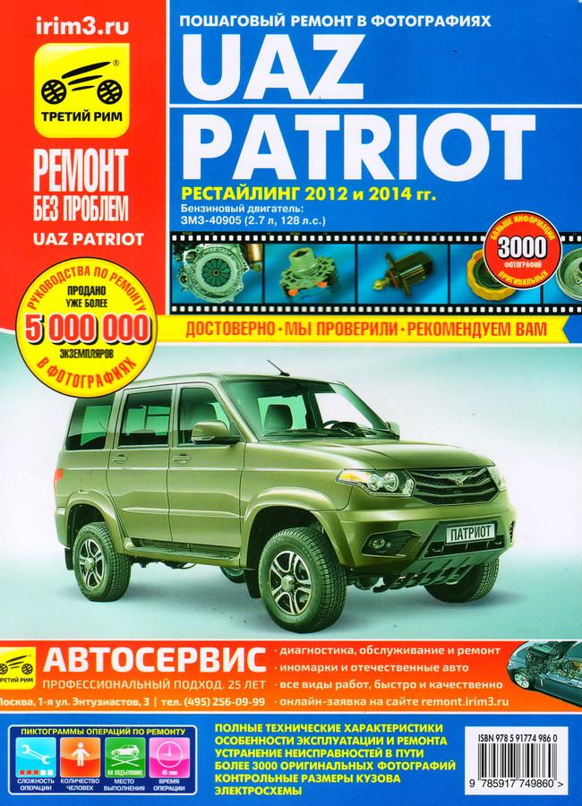 УАЗ 3163 Patriot с 2012 г. выпуска + рестайлинговые модели с 2014 г. выпуска. Бензин. Инструкция по ремонту и эксплуатации. Цветные фото