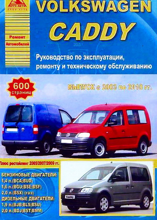 VOLKSWAGEN CADDY 2003-2010 бензин / дизель Руководство по ремонту и эксплуатации